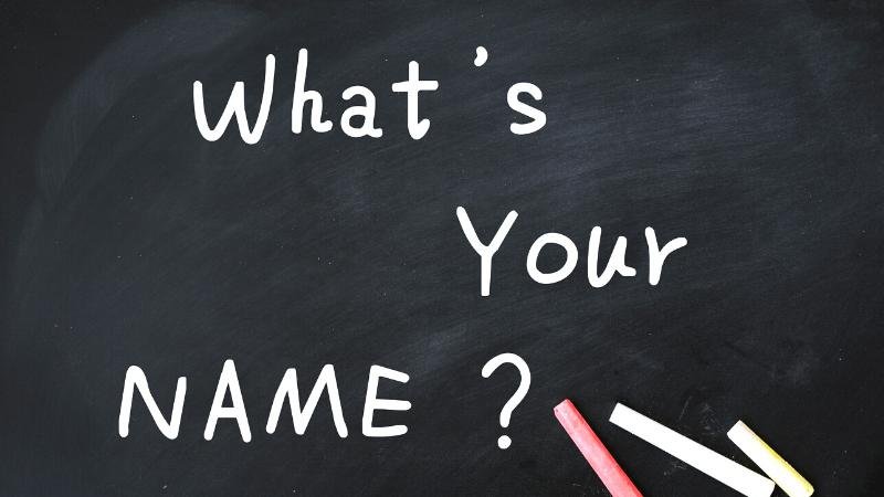 あなたの名前は?